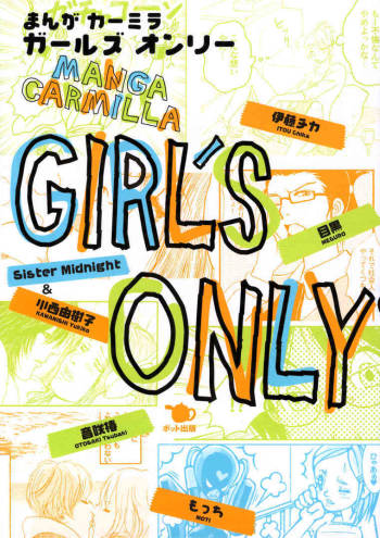[Manga Carmilla] Girl's Only (English) cover