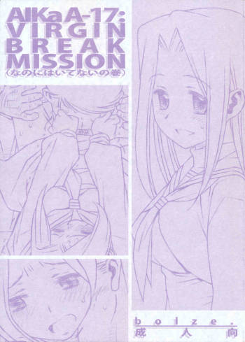 (C76) [bolze. (Maru Mikan)] AIKAa A-17: VIRGIN BREAK MISSION (nanoni haitenai no maki) (Hayate no Gotoku) cover