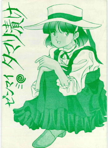 (C38) [Samemaro Party (Samemaro)] Zenmai Tarami (Nadia The Secret Of Blue Water) cover