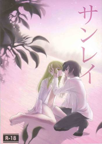 [APRICOT TEA] Sanrei (Code Geass) cover