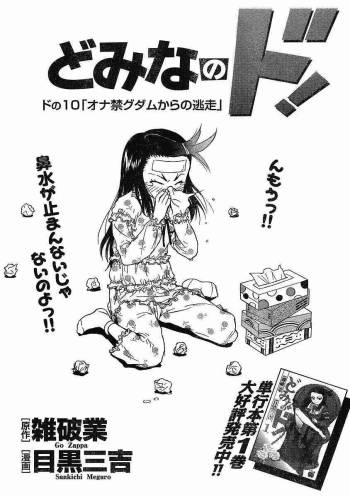domina no do ch.10 raw cover