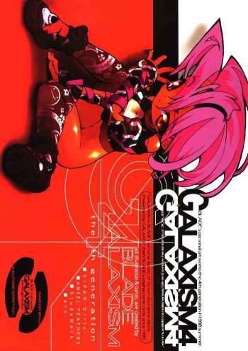 (C54) [GALAXIST (BLADE)] Galaxism 4 [Incomplete] cover
