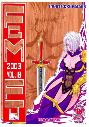 [From Japan (Aki Kyouma)] FIGHTERS GIGAMIX FGM Vol.18 (Soul Calibur) cover