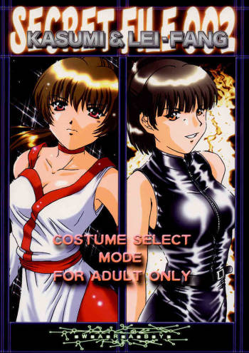 (C56) [Studio Wallaby] Secret File 002 Kasumi & Lei-Fang (Dead or Alive) cover