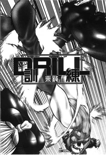 (story) Drill (Street Fighter) cover