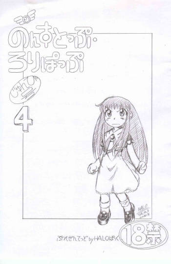 [HALO-PACK][Zatch Bell] Non-Stop Loli-Pop #04 cover