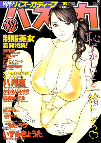 Comic Bazooka DEEP 2008-11 Vol.9 cover