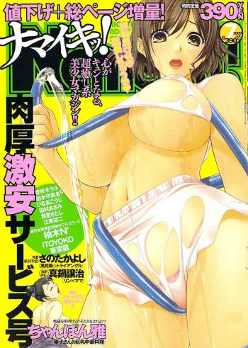 COMIC Namaiki 2009-07 cover