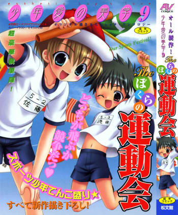 [Anthology] Shounen Ai No Bigaku 09 The Bokura No Undoukai cover