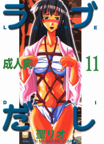 [St. Rio (Kitty)] Love Dashi 11 (Love Hina) cover
