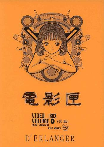 [D'ERLANGER] Video Box Vol. 0 (Video Girl Ai) (C62) cover