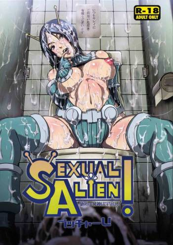 [EROQUIS (Butcha-u)]  SEXUAL ALIEN! Benjo no Megami ha Uchuujin! cover