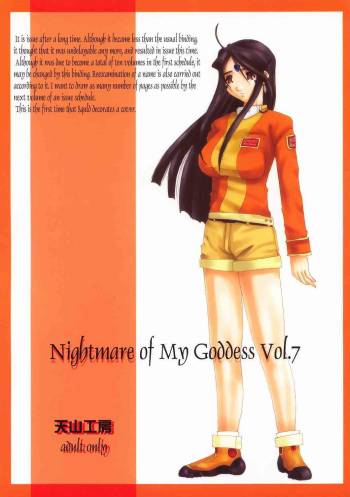 [Tenzan Factory] Nightmare of My Goddess vol.7 (Ah! Megami-sama/Ah! My Goddess) cover