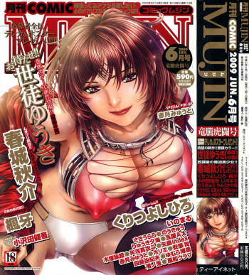 COMIC MUJIN 2009-06 cover