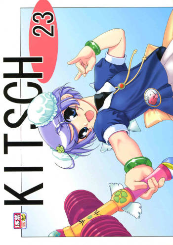 (CR34) [Ekakigoya Notesystem (Nanjou Asuka)] KITSCH 23th Issue (Popotan) cover