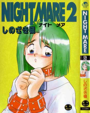 [Shinozaki Rei] Night Mare Vol. 2 cover