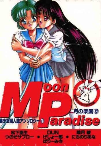 [Anthology] Bishoujo Doujinshi Anthology 18 Moon Paradise - Tsuki no Rakuen XI - (Bishoujo Senshi Sailor Moon) cover