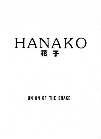 [Union of the Snake] HANAKO cover