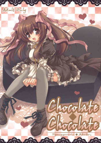 [Pyonpyororin (あここ。)] Chocolate-Chocolate cover