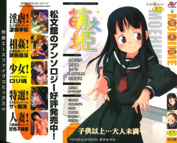 COMIC Moe Hime Vol. 1 cover