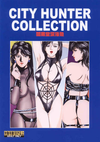 (C66) [Rippadou (Ankokudou Shinkaigyo)] City Hunter Collection (City Hunter) cover