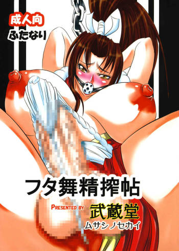 [Musashi-dou (Musashino Sekai)] Futa-Mai Seisakujou (Final Fight, King of Fighters) [English] cover
