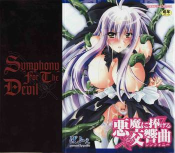 [Parfait] Akuma ni sasageru symphony (Symphony for The Devil) cover