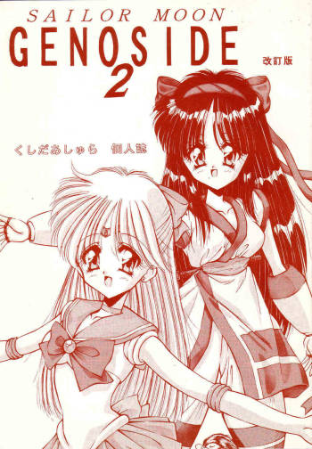 (C45) [Ashuraya (Kushida Ashura)] Sailor Moon Genoside 2 kaiteiban (Bishoujo Senshi Sailor Moon) cover