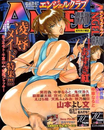Comic Angel Club 2004-10 cover