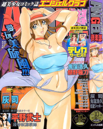 Comic Angel Club 2003-10 cover