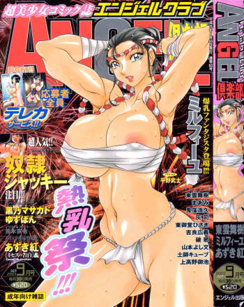 Comic Angel Club 2003-09 cover