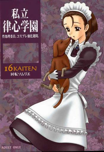 [Kaiten Sommelier] Kaiten 16 [English] cover