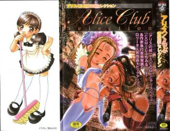 [Anthology] Alice Club Mihappyou Selection cover