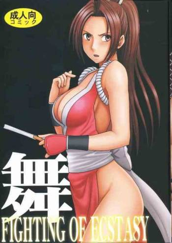 [Crimson Comics (Carmine)] Fighting of Ecstasy Mai (The King of Fighters) cover