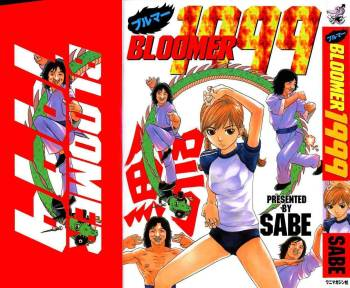 [SABE] Bloomer 1999 cover