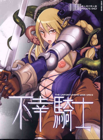 (C75) [DA HOOTCH (ShindoL)] Fukou Kishi (Final Fantasy Tactics) [English] cover