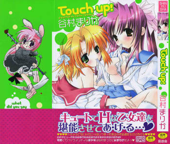 [Tanimura Marika] Touch up! cover