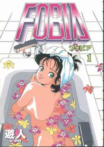[U-Jin] Fobia Vol.01 cover