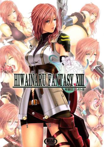 [Carrot Works] Hiwai Naru Fantasy XIII (FFXIII)[Hi-Res] cover