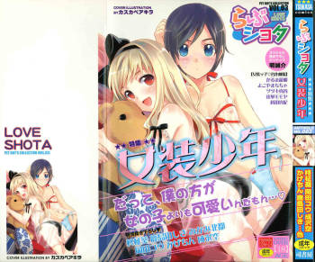 [Anthology] Love Shota 03 ~Josou Shounen~ cover