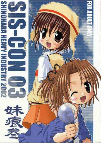 (C62) [Shinohara Heavy Industry (Various)] Sis-Con 3 (Sister Princess) cover