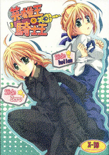 (COMIC1☆01) [GUNBURREL (Ikura Nagisa)] Eiyuuou x Kishiou (Fate/hollow ataraxia, Fate/Zero) cover