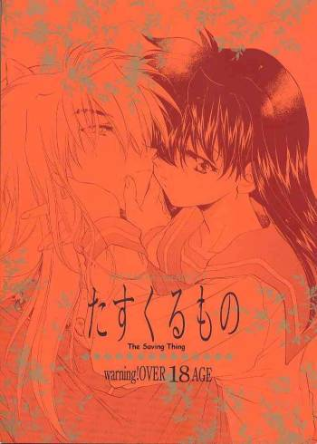 (C59) [Toko-ya (Kitoen)] Tasukurumono (red cover) (Inu Yasha) [English] cover