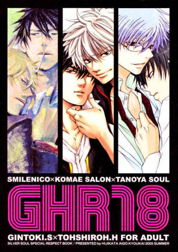 GHR18 After School (Gintama) cover