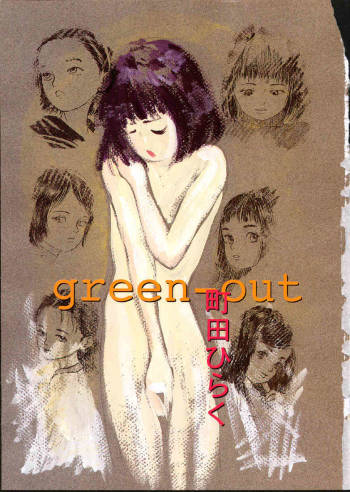 [Machida Hiraku] Green-out cover