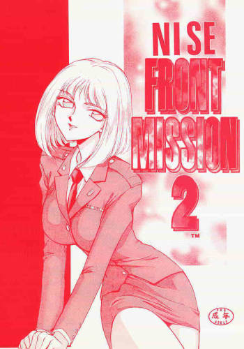 [LTM.] NISE Front Mission 2 (Front Mission 2) cover