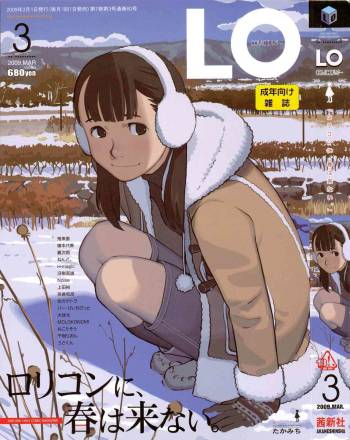 COMIC LO 2009-03 Vol. 60 cover
