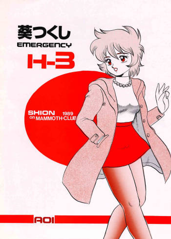 (C41) [AOI (Makita Aoi)] AOI Tsukushi Emergency H3 SHION 1989 cover