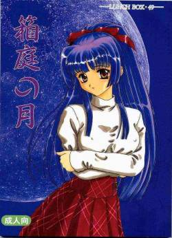 [Chandora & Lunch Box (Makunouchi Isami)] Hakoniwa no Tsuki (Kao no nai Tsuki: No Surface Moon)