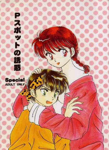[Hotdog Press] P Spot no Yuuwaku - Special (Ranma 1/2) cover